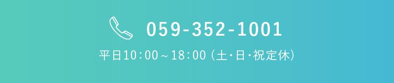 059-352-1001